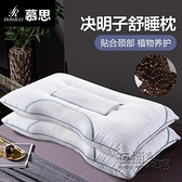 枕頭 慕思頸椎枕修復頸椎專用透氣安神健康舒睡枕芯枕頭單人 決明子枕 衣櫥秘密