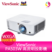 分期0利率 ViewSonic PA503W 高流明商用教育投影機 3600ANSI WXGA 公司貨保固3年