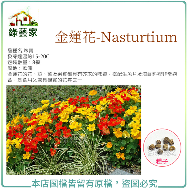 【綠藝家】H47.金蓮花種子8顆
