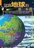 (二手書)認識地球的第一本書