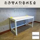 兒童成長雙人桌(105x45x60cm)書桌 電腦桌 工作桌 會議桌 茶几桌 免螺絲角鋼 CFW3515