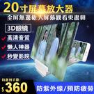 20寸手機螢幕放大器高清放大鏡超清大螢幕折疊放大神器通用【其他尺寸聯絡客服】