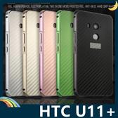 HTC U11+ 電鍍邊框+PC類碳纖維背板 金屬質感 四角防摔 卡扣式組合款 保護套 手機套