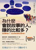 (二手書)為什麼會說故事的人,賺的比較多?:說故事的能力,決定你是否擁有百萬年..