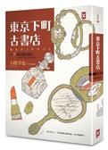 (二手書)東京下町古書店VOL.(7) 誰是偷書賊 LADY MADONNA
