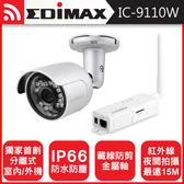 [富廉網] EDIMAX 訊舟 IC-9110W 室外型HD無線網路攝影機 獨家首創 室內/外機分離式設計