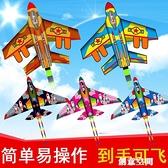 春鳶濰坊風箏卡通兒童戰斗飛機成人大人專用大型高檔微風易飛風箏 NMS創意新品