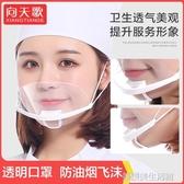 透明口罩餐飲專用衛生塑料廚房餐廳防飛沫唾沫口水廚師奶茶店