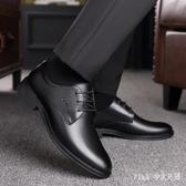 男士皮鞋休閒商務正裝韓版軟底工作英倫牛皮透氣式黑色 JY9698【pink中大尺碼】