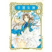 幸運女神愛藏版(1)(首刷附錄版)
