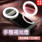 現貨-手機迷你補光燈 USB充電自拍補光燈 圓形美顏直播自拍燈【H032】『蕾漫家』