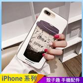 冷淡風咖啡杯 iPhone 11 pro Max 流沙手機殼 卡通手機套 iPhone11 保護殼保護套 透明軟殼