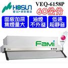 【fami】豪山 排油煙機 隱藏式 VEQ 6158P (60CM)排油煙機