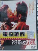 挖寶二手片-K11-007-正版DVD*華語【沒有你 沒有我】-方中信*蒙嘉慧