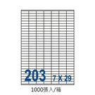 裕德 US2609-1K 三用 電腦 標籤  203格 30X10mm 白色 1000張/箱