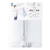 UdiLife 優選洗衣袋-實用派組(2入)【愛買】
