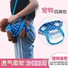 寵物便攜式斜挎手提包泰迪比熊狗袋子四腳包博美貓咪出行背包WD 小時光生活館