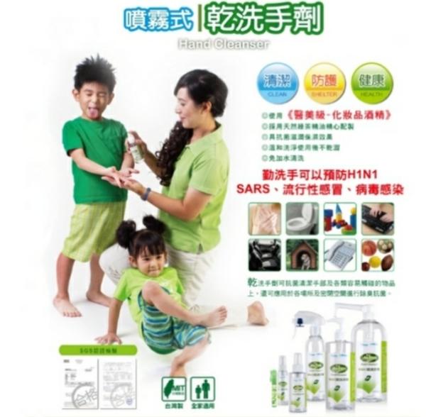 【Jie Fen潔芬】噴霧式乾洗手劑-50ml噴瓶~小