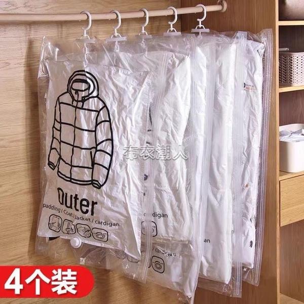 掛式透明羽絨服壓縮袋4個裝 抽空氣真空袋大號衣服衣物整理收納袋 快速出貨