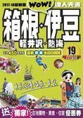 (二手書)箱根、伊豆、輕井沢、熱海達人天書2017-18最新版