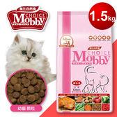 莫比Mobby 幼貓/懷孕授乳貓專業配方1.5Kg