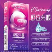 ★尾牙免運★送潤避孕套衛生套SAFEWAY舒位數位-GOO2薄膜保險套6入片裝-標準型超潤滑