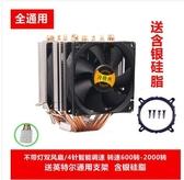 CPU散熱器6熱管銅管cpu散熱器超靜音1155AMD2011針CPU風扇1366台式機x79X58 嬡孕哺