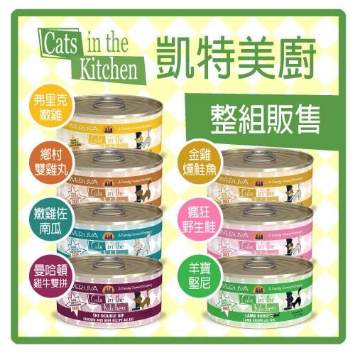 【力奇】C.I.T.K. 凱特鮮廚 主食貓罐90g*24罐/箱 -1392元【口味可混搭,野生鮭缺貨】(C712C01-1)