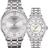 TISSOT天梭 杜魯爾系列特別款機械對錶-42+32mm T0994071103300+T0992071111300