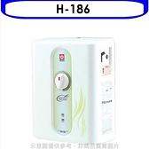 《結帳打9折》櫻花【H-186】即熱式五段調溫瞬熱式電熱水器熱水器瞬熱式(含標準安裝)