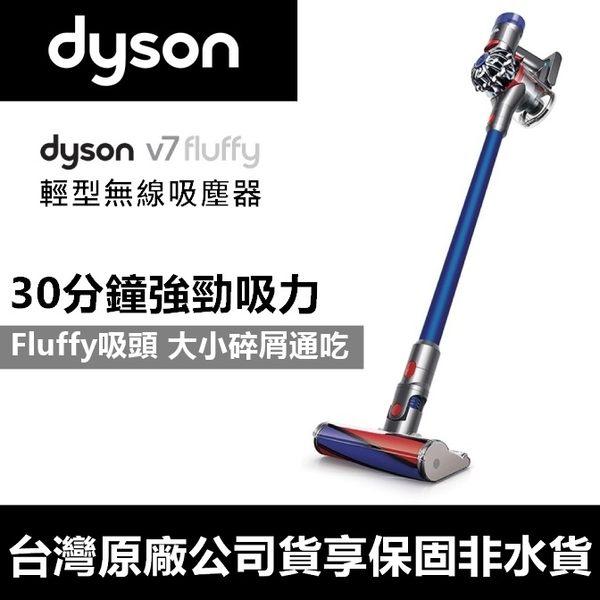 台灣公司貨 Dyson Cyclone V7 SV11 CARBON 5吸頭 頂規 無線 吸塵器【DYS004】