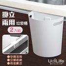 掛立兩用置物桶-超值2入組  (超值加購品)