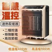 台灣現貨!抗寒必備 桌面暖風機 熱風扇 暖氣循環機 暖氣機 電暖器 迷你暖風機 電暖爐