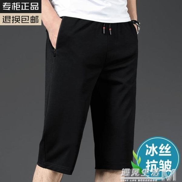 冰絲男士七分褲寬鬆休閒運動中褲夏季薄款7分褲過膝大碼短褲外穿 遇見生活