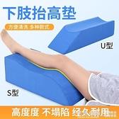 下肢抬高墊靜脈墊腿枕曲張墊腿枕腳枕抬腿墊棉腳枕骨折神器腿部 NMS怦然新品