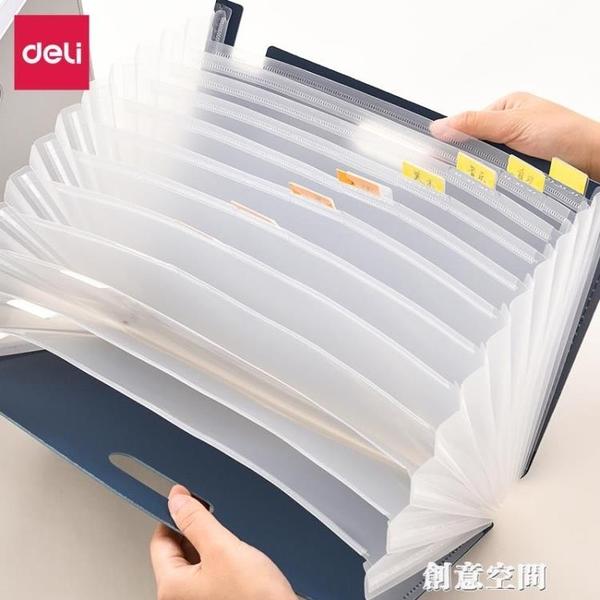 得力站立式風琴包風文件夾多層A4收納袋插頁收納盒立式豎式塑料袋手提大容量 創意空間