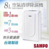 【聲寶SAMPO】8公升空氣清淨除濕機 AD-Y816T