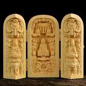 【雙12】全館大促黃楊木雕擺件隨身佛龕三開盒滿堂佛像西方三圣觀音手把件工藝品