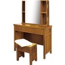 化妝台 SB-520-6 魯娜3.2尺柚木鏡台(含椅)【大眾家居舘】
