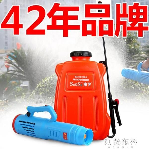 噴霧消毒機 電動噴霧器新款風送機農用智慧彌霧機高壓打送風槍消毒遠程噴頭 MKS阿薩布魯