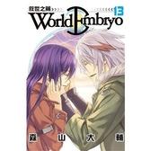 World Embryo ~ 救世之繭 ~13(完)
