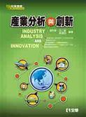 產業分析與創新
