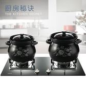 砂鍋耐高溫家用明火陶瓷煲熬藥煲湯煮粥砂鍋燉鍋湯煲土鍋石鍋 卡布奇诺igo