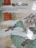 【書寶二手書T3/收藏_ZJT】POLY保利_中國書畫(三)_2011/4/21