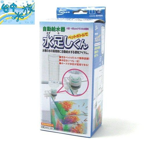 {台中水族} 日本 NISSO-NAG-185 自動補水器   特價