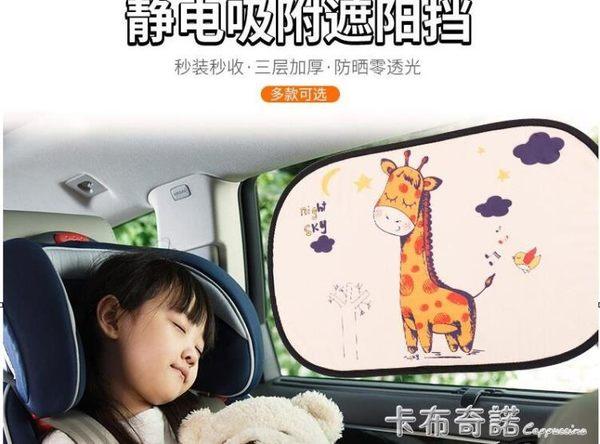 愛車E族汽車遮陽擋 車用窗簾防曬隔熱側檔車窗遮陽板貼車內遮光簾 卡布奇諾igo