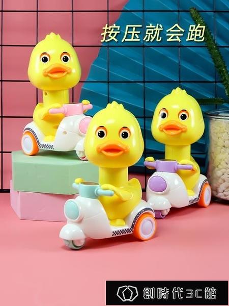 玩具車 買一送一 益智小汽車小孩手拿按壓女孩寶寶嬰兒黃鴨小玩具車
