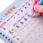 一年級上冊下冊課本同步練字帖楷書小學生兒童凹槽硬筆書法練字本 艾莎