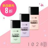 【新品搶先上市】1028 超控油 透亮飾底乳EX版