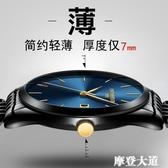 超薄時尚潮流機械精鋼帶石英錶手錶簡約男士腕錶學生防水男錶QM『摩登大道』